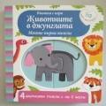 картон; за деца; пъзел; книги; илюстрован